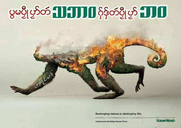 Destroying Nature Is Destroying Life Poster by Robin Wood